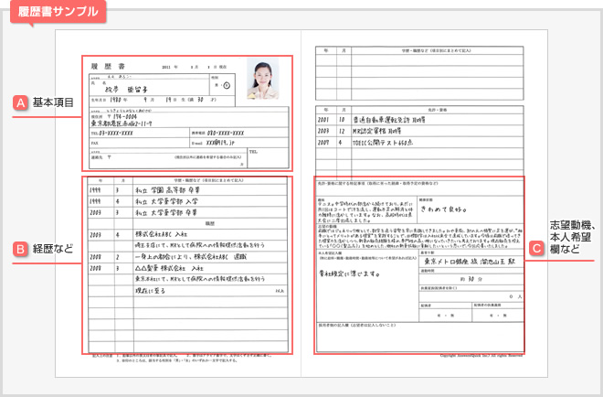 【MR専用】履歴書の書き方・テンプレート | MRの転職・求人情報サイト MR BiZ